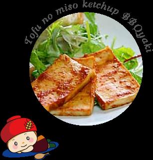 豆腐のみそケチャップBBQ焼き