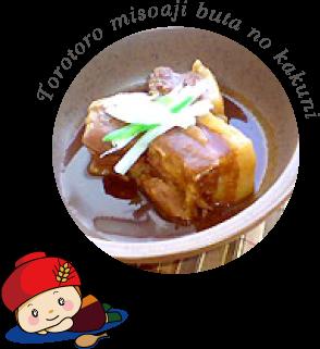 トロトロみそ味 豚の角煮