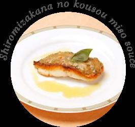 白身魚の香草みそソース