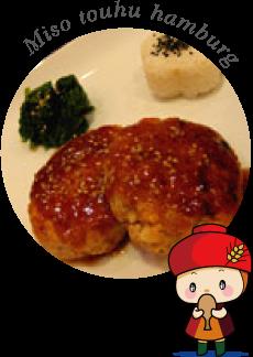 みそ豆腐ハンバーグ